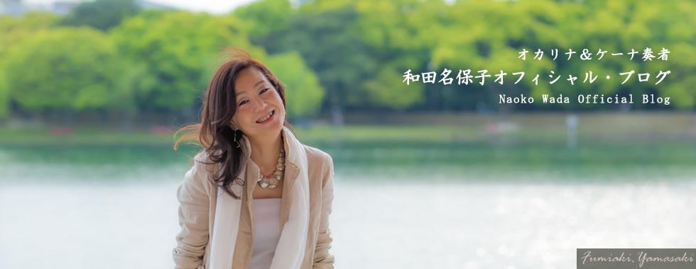 オカリナ&ケーナ奏者 和田名保子オフィシャルブログ